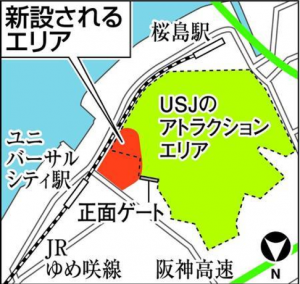 nintendo-land-park-universal-studios